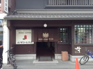 イノダコーヒー京都本店
