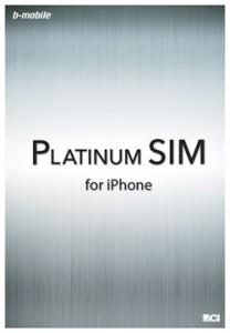 platinumSIM案_melissa02